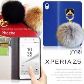 Xperia Z5 ケース エクスペリア z5 カバー SO-01H/SOV32 本革 ファー 手帳型ケース スマートフォン スマホケース スマホカバー