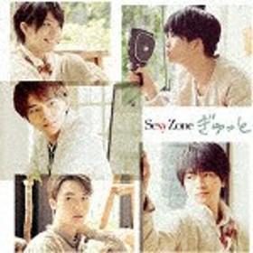 [枚数限定][限定盤]ぎゅっと(初回限定盤B)/Sexy Zone[CD+DVD]【返品種別A】