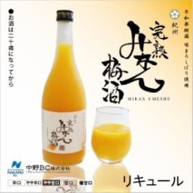 梅酒 お酒 紀州 完熟みかん梅酒 リキュール