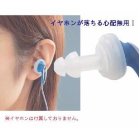スマイルキッズ(SMILE KIDS) 耳から落ちにくいイヤホンキャップ(2個入) AYH-207