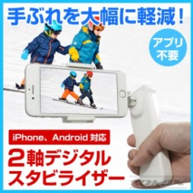 X-CAM SIGHT2 2軸デジタルスタビライザー スマートフォン ジンバル