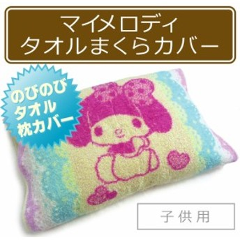 【メール便OK】■サンリオ・マイメロディ・のびのびタオル枕カバー(レース柄)(子供用)(