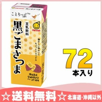マルサン ことりっぷ 豆乳飲料 黒ごまさつま 200ml 紙パック 72本 (24本入×3 まとめ買い)