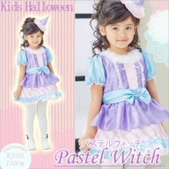 ◆パステルウィッチ2点セット 魔女 ドレスワンピース ハロウィンコスプレ子供 コスチュームキッズ 女の子 衣装 仮装 約100~110cm
