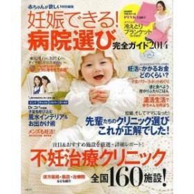 妊娠できる!病院選び完全ガイド2014 付録付き/バーゲンブック/3240円以上購入送料無