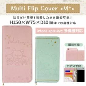 リラックマ 手帳型ケースM+ 多機種対応 iPhone スマホ ポケット かわいい グッズ 粘着 コリラックマ 型押し 総柄 GRC-192