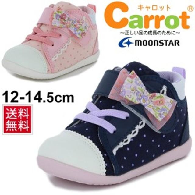 7bce6a256da36 ベビーシューズ 女の子 キッズ 子ども ムーンスター キャロット carrot ベビー靴 子供靴 12.0-14.5