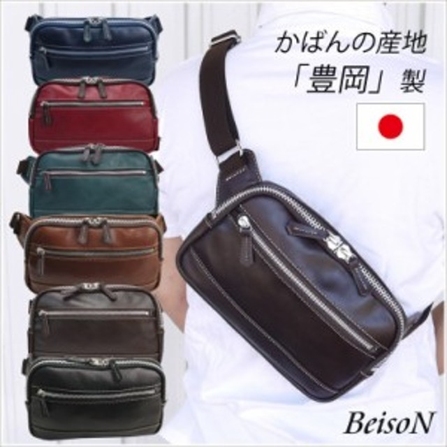 8e6be4656538 送料無料 ボディバッグ メンズ 本革 Beison(ベイソン) 豊岡製 横型レザー ...
