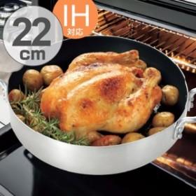 両手鍋 テーブルトップ オーブンにも使える卓上鍋 22cm 内面ダイヤモンドコート IH対応 ( ガス火鍋 卓上鍋 両手なべ オーブン対応 22セ