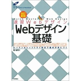 (単品)速習Webデザイン_改訂新版_Webデザイン基礎