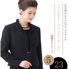 ティセ (ラブリークィーン)/【ブラックフォーマル】【大きいサイズ】洗練された衿元で魅せるアンサンブル/レディース/喪服