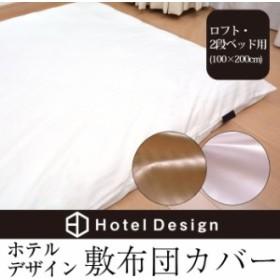 敷布団カバー ホテルデザイン 敷き布団カバー 2段ベッド・ロフトベッド用 100×200cm