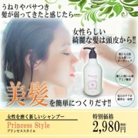 女性の為の頭皮・ヘアケア アミノ酸系シャンプー プリンセススタイル