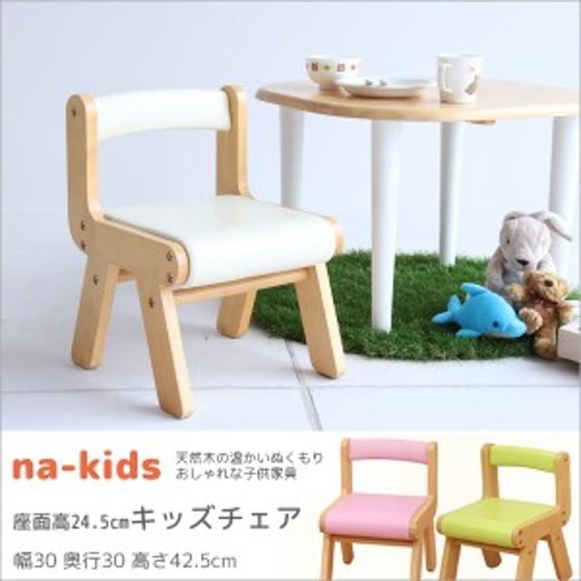 子ども椅子 子供椅子 キッズチェア 木製 幼児用 ロータイプ おしゃれ かわいい 約 座面高25cm ピンク グリーン ホワイト
