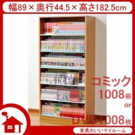 日本製 大容量 ひな段 コミックラック 幅89 奥行3列 HCS890 ナチュラル マンガ コミック DVD 収納 本棚 棚 ラック