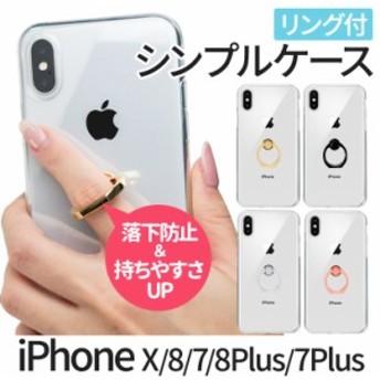 ソフトケース リング付き iPhoneXR/iPhoneXS Max/iPhoneXS/X/iPhone8/7 iPhone8Plus/7Plus 落下防止 柔らかい リング 落下防止 AIC-RING