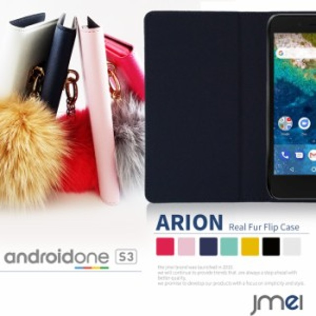 578a500f6d android one S3 ケース 手帳型 ファー 手帳 アンドロイドワン 手帳型ケース かわいい カバー スマホカバー
