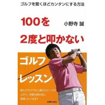 100を2度と叩かないゴルフレッスン/バーゲンブック