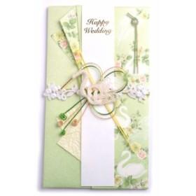 【メール便送料無料】お祝儀袋 ご祝儀袋 結婚式 スワングリーン 金封・のし袋・御結婚御祝・寿