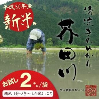 新米を農家直送!平成30年秋収穫「清流きぬひかり芥田川」おためし2kg/袋を精白米にて