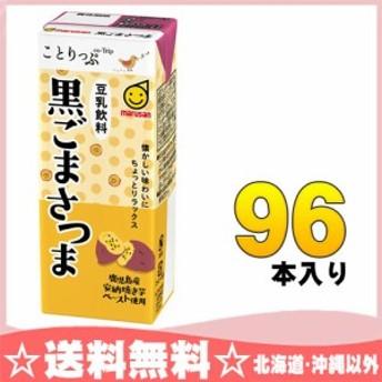 マルサン ことりっぷ 豆乳飲料 黒ごまさつま 200ml 紙パック 96本 (24本入×4 まとめ買い)
