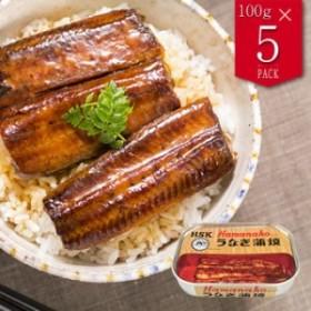 浜名湖産 うなぎ蒲焼 缶詰 100g 固形量90g ×5缶 食品 魚介類 シーフード ウナギ 蒲焼き