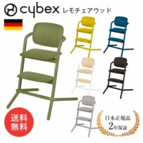 【送料無料】【ベビー】【CYBEX】レモチェアウッド【ベビー用品 チェア イス 赤ちゃん】 mam_r
