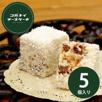 敬老の日 プレゼント お菓子 スイーツ ギフト 朝ごはんチーズケーキ [5個入り]