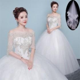 ウェディングドレス 安い 結婚式 花嫁 二次会 オフショルダードレス パーティードレス Aライン ベール付き 韓国風 大きいサイズ