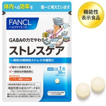 FANCL(ファンケル)公式 GABA ギャバ 約30日分