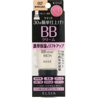 《コーセー》エルシア プラチナム クイックフィニッシュ BB リッチモイスト 02 標準的な肌色 35g