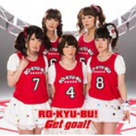 [枚数限定][限定盤]Get goal!(限定盤)/RO-KYU-BU![CD+DVD]【返品種別A】