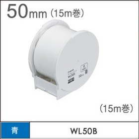 【KING JIM】キングジム ラベルプリンター(広幅タイプのラベル作成) 「テプラ」Grand専用テープカートリッジ 50mm幅 15m巻 カラー:青[WL