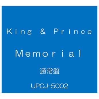 ユニバーサルミュージックKing & Prince / Memorial (通常盤)【CD】UPCJ-5002