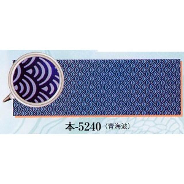 本5240 江戸小紋手拭 ゆかた地 青海波 長さ97cm (てぬぐい 手拭い 日本の歳時記・祭・踊り・イベント)