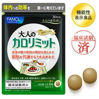 FANCL(ファンケル)公式 大人のカロリミット 約90日分(徳用3袋セット)