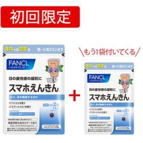 <初回限定>FANCL(ファンケル)公式 スマホえんきんお試し2週間分+もう1袋プレゼント!