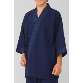 紬縞衿紺甚平 (和風白衣甚平) (厨房 調理 白衣)
