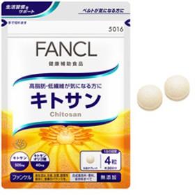 FANCL(ファンケル)公式 キトサン 約30日分