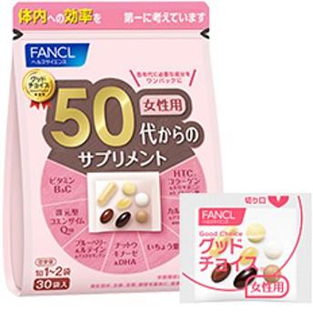 FANCL(ファンケル)公式 50代からのサプリメント 女性用 15-30日分