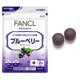 FANCL(ファンケル)公式 ブルーベリー 約30日分