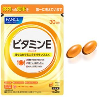FANCL(ファンケル)公式 ビタミンE ナチュラルミックス 約30日分