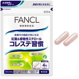 FANCL(ファンケル)公式 紅麹&植物性ステロール コレステ習慣 (旧:にっこり ステロール)約30日分