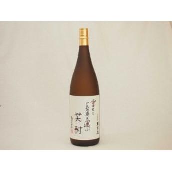 東酒造 本格芋焼酎 幸せと長寿を運ぶ笑酎 寿百歳 1800ml(鹿児島県)