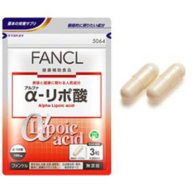 FANCL(ファンケル)公式 α-リポ酸 約30日分