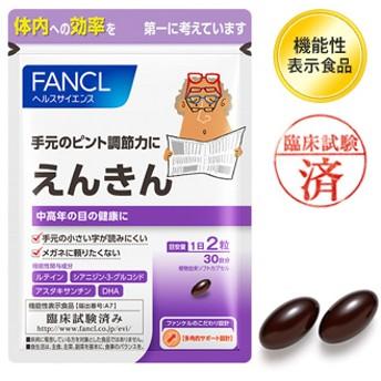 FANCL(ファンケル)公式 えんきん 約90日分(徳用3袋セット)