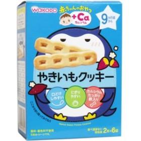 ※和光堂 赤ちゃんのおやつ+Ca やきいもクッキー 2本×6袋