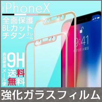 iPhoneX iPhoneXS iPhoneXR 強化ガラスフィルム ブルーライトカット アンチブルー 全面保護 ラメ iPhoneXS MAX