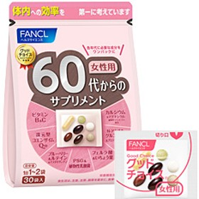 FANCL(ファンケル)公式 60代からのサプリメント 女性用 15-30日分