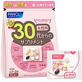 FANCL(ファンケル)公式 30代のサプリメント 女性用 10-30日分